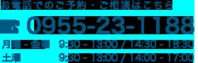 お電話でのご予約はこちら TEL:0955-23-1188