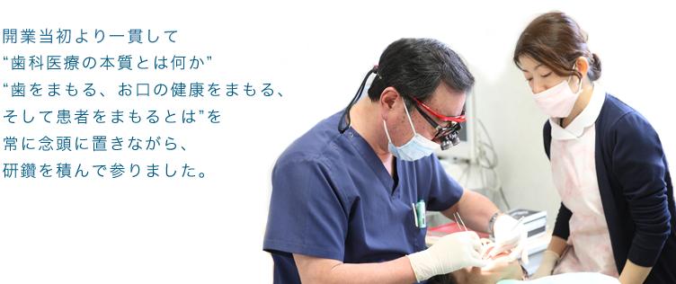 """22年間一貫して""""歯科医療の本質とは何か歯をまもる、お口の健康をまもる、そして患者をまもるとはを常に念頭に置きながら、研鑽を積んで参りました。"""